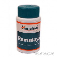 Румалая (Rumalaya)Himalaya - 60 шт.