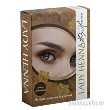 Хна для бровей Светло-коричневая Lаdy Henna/Индия – 10 гр.