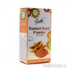 Маска для лица Куркума (KASTURI HALDI POWDER) Lalas/ Индия – 50 гр.