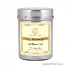 Маска для лица «Термо золото» (gold thermo) Khadi/ Индия – 100 гр.